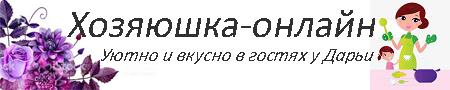 Хозяюшка-Онлайн